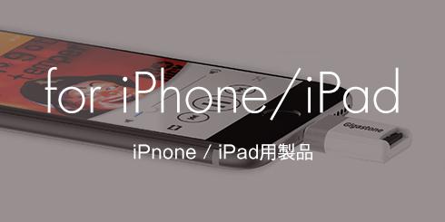 Gigastone(ギガストーン)のiPhone/iPad製品一覧