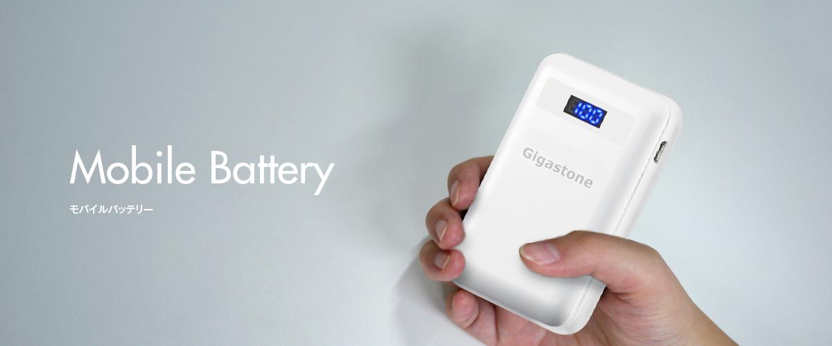 モバイルバッテリー | Gigastone【ギガストーン】 - モバイルアイテムのグローバルブランド(PC)