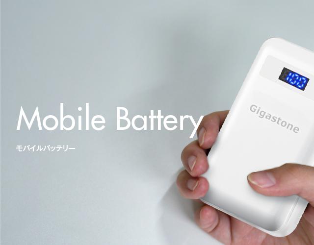モバイルバッテリー | Gigastone【ギガストーン】 - モバイルアイテムのグローバルブランド(SP)