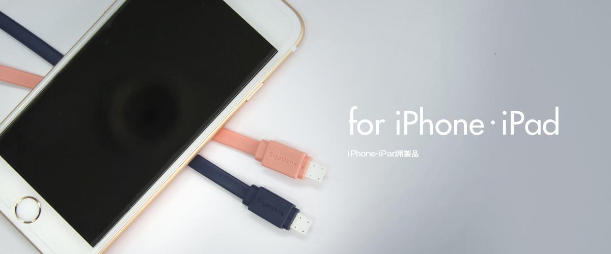 iPhone・iPad用製品 | Gigastone【ギガストーン】 - モバイルアイテムのグローバルブランド(PC)