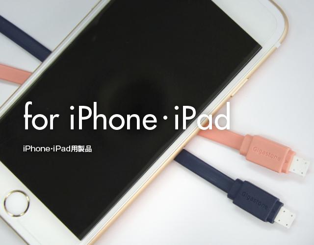 iPhone・iPad用製品 | Gigastone【ギガストーン】 - モバイルアイテムのグローバルブランド(SP)