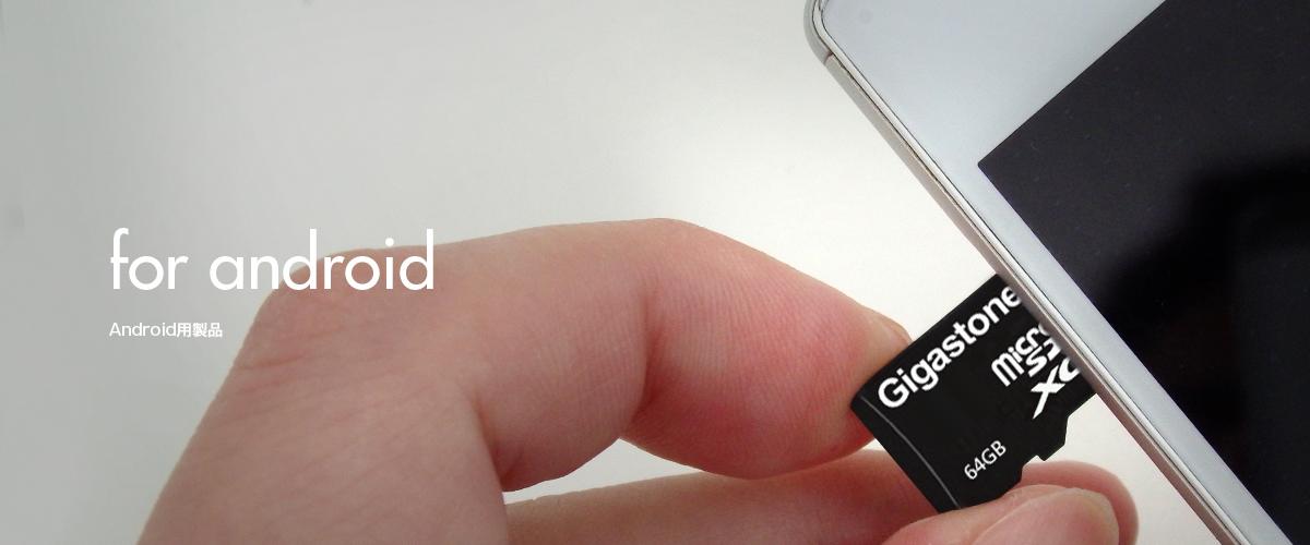 Android用製品 | Gigastone【ギガストーン】 - モバイルアイテムのグローバルブランド(PC)