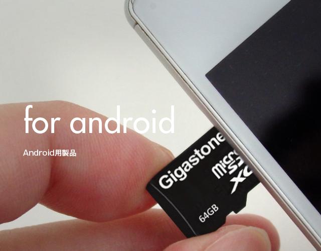 Android用製品 | Gigastone【ギガストーン】 - モバイルアイテムのグローバルブランド(SP)
