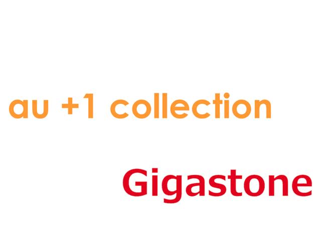 au+1 collection | Gigastone【ギガストーン】 - モバイルアイテムのグローバルブランド(SP)