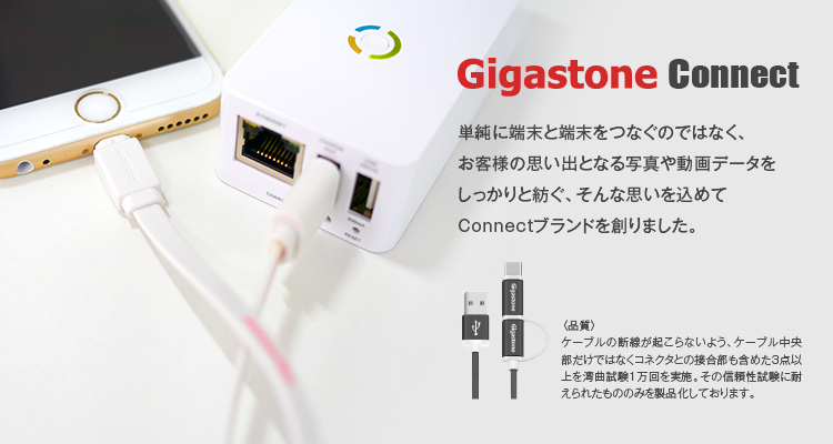 Gigastone Connect
