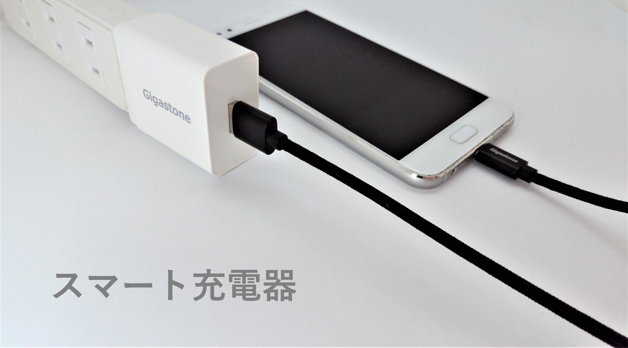 スマート充電器 | Gigastone【ギガストーン】 - モバイルアイテムのグローバルブランド(PC)